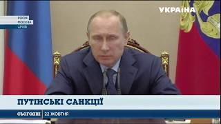 Росія введе економічні санкції проти України