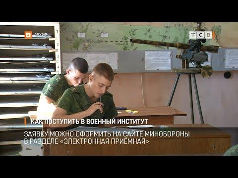 Как поступить в военный институт