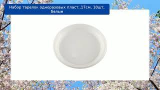 Набор тарелок одноразовых пласт.,17см, 10шт, белые обзор