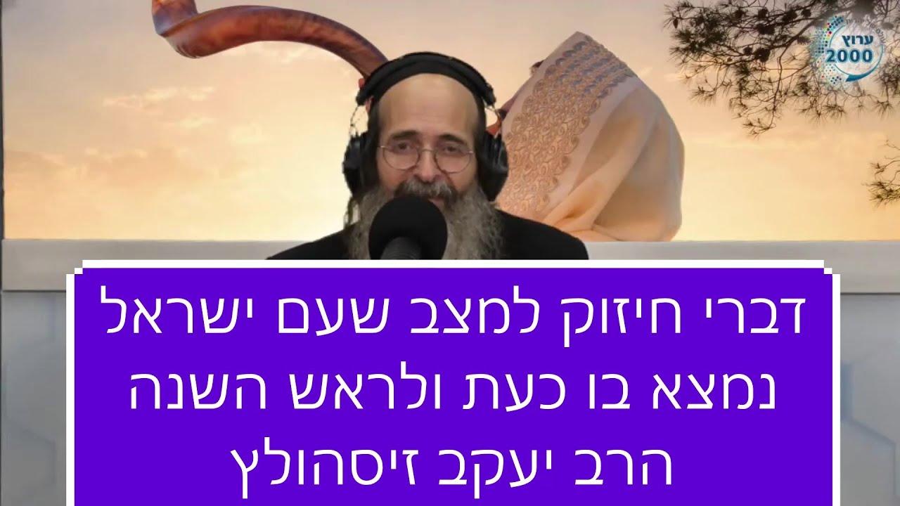 ראש השנה קורונה הרב זיסהולץ - דברי חיזוק למצב שעם ישראל נמצא בו כעת ולראש השנה סגנון מיוחד מומלץ בחו
