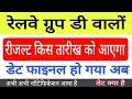 रेलवे ग्रुप डी रीजल्ट डेट | Railway group d answer key