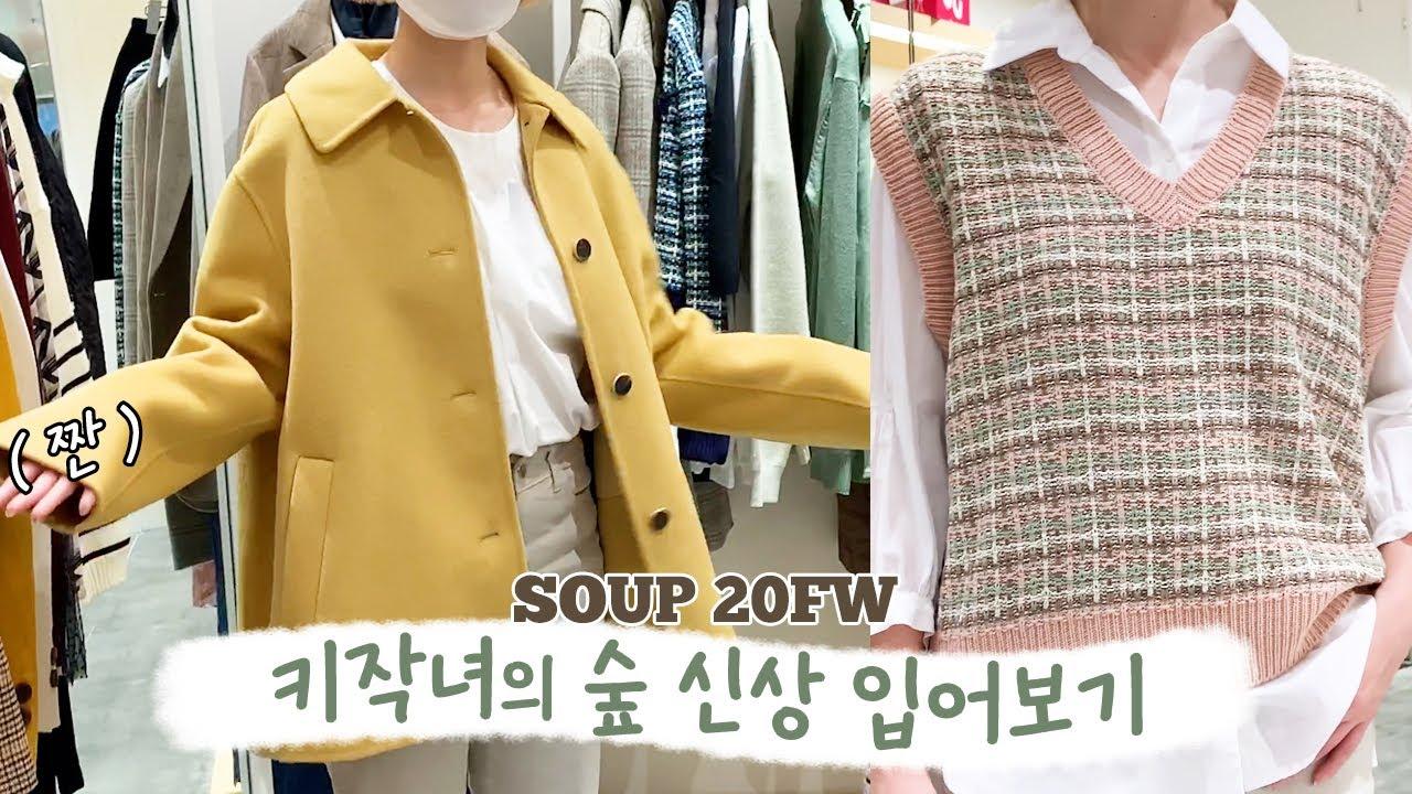 SOUP 숲 가을겨울 신상 입어보기 🤎 핸드메이드 코트 키작녀 트라이 온 하울