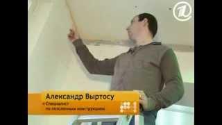 видео Видео о том как сделать реечный потолок