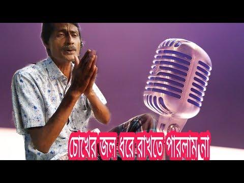 খালি-গলায়-অসাধারণ-একটি-গান-|-না-শুনলে-চরম-মিস