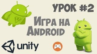 Как сделать игру на Андроид Unity 5 | Урок #2 - Основные настройки