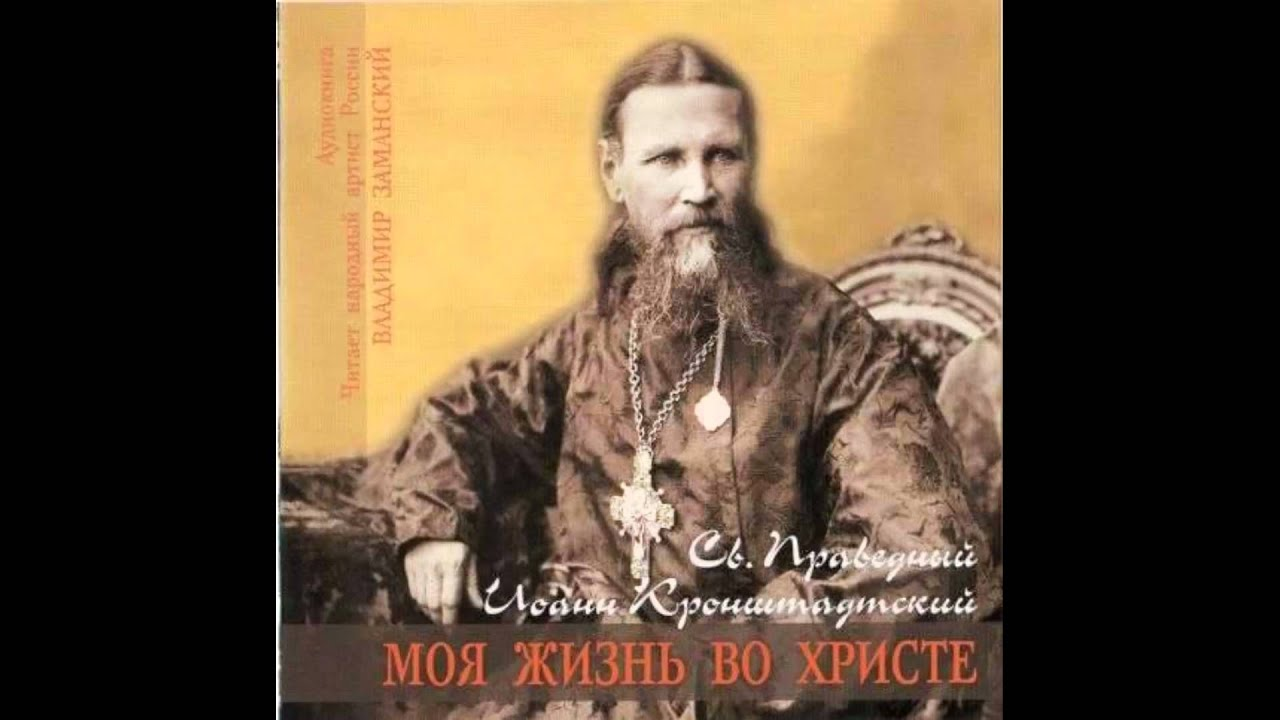 Иоанна предсмертный дневник кронштадтского