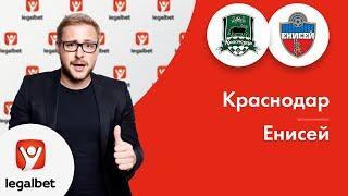 «Краснодар» – «Енисей»: прогноз на футбол от Михаила Моссаковского