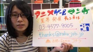 ビ・ハイア株式会社 大山莉加(総合窓口:03-4577-9005 thanks@raku-job...