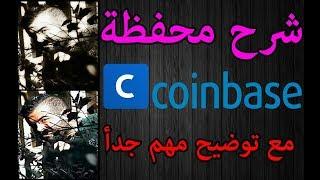 شرح محفظة coinbase مع توضيح مهم جدأ