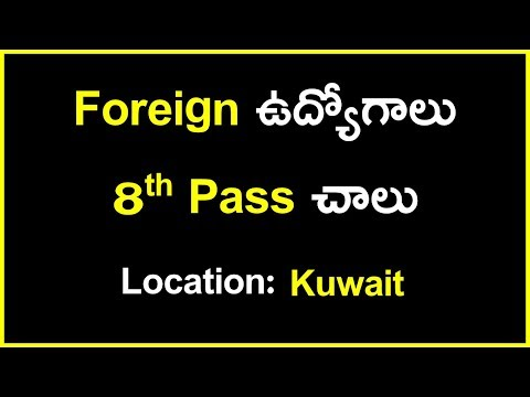 ECIL Jobs for 8th Pass | Latest Government Jobs in Telugu 2017