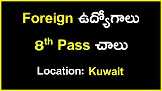 ECIL Jobs for 8th Pass | Latest Government Jobs in Telugu 2017 2017 Video