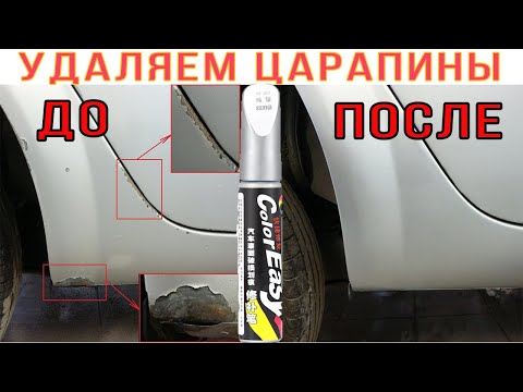 Карандаш для удаления царапин с Aliexpress Карандаш Color Easy для устранения царапин на Авто