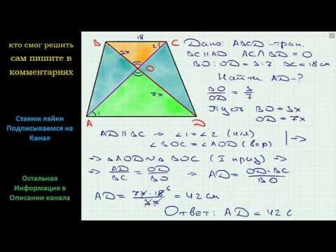 Геометрия Диагонали трапеции ABCD с основаниями BC и AD пересекаются в точке O, BO:OD = 3:7, BC