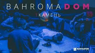 Bahroma - Дом - Камень (Audio)