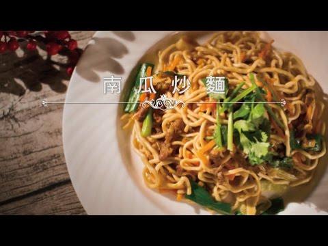 【熊媽媽買菜網】美味食譜-南瓜炒麵 - YouTube