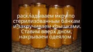 Рецепты на зиму. Кабачковая икра с майонезом.