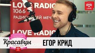 Егор Крид в гостях у Красавцев Love Radio 5.04.2018