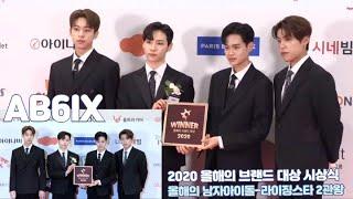 [REMASTER] AB6IX '올해의 남자아이돌-라이징스타' 영예 (2020 올해의 브랜드 대상 시상식)