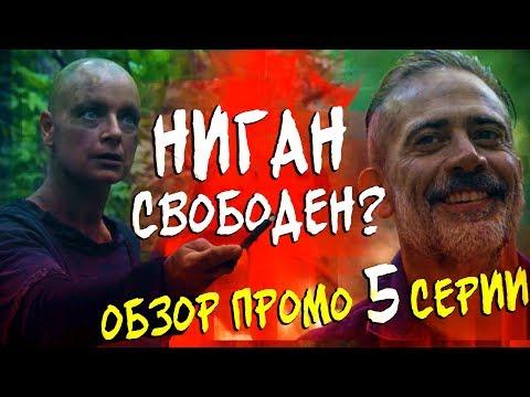 Ходячие мертвецы 10 сезон 5 серия - НИГАН, ЖГИ! - Обзор промо
