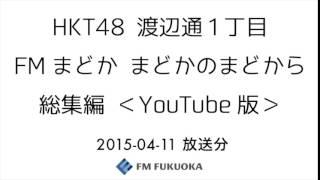 HKT48 渡辺通1丁目 FMまどか まどかのまどから 総集編」 2015-04-11 放...