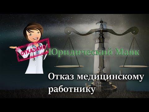 Отказ медицинскому работнику