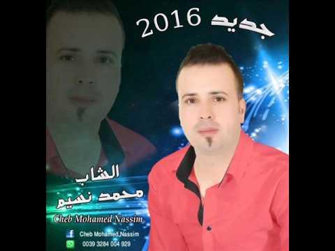 cheb mohamed nassim jadid  2016 توحشتك الميمة ابكيت عليك
