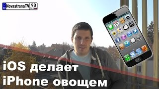 Как новые iOS делают iPhone 4s овощем | Как я писал в Apple о своем iPhone [NovastranaTV](, 2015-11-03T18:45:54.000Z)