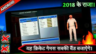 🎉(2018 के राजा) Top-5 Brandnew High Realastic Upcoming Cricket Games for android 2018/19