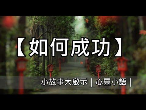 【如何成功】小故事大啟示|心靈小語| - YouTube