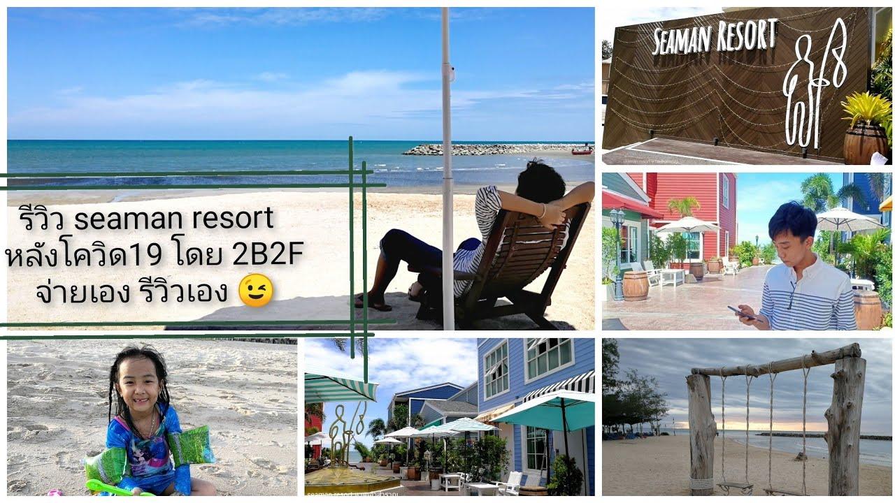 รีวิว seaman resort หาดเจ้าสำราญ กับ 2B2F