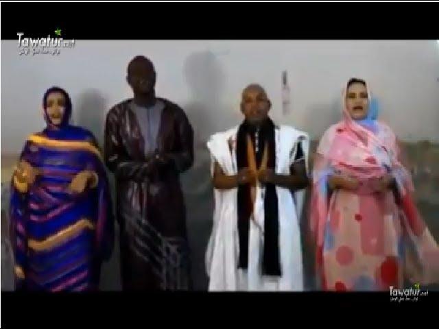 نشيد إتحادية الفنانين الموسقيين الموريتانيين لدعم التعديلات الدستورية 2017