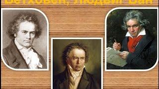 Людвиг ван Бетховен. Биография
