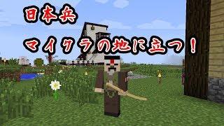 【Minecraft】日本兵マイクラの地に立つ!【Part1】