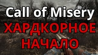 Call of Misery: Хардкорное начало (#1)(, 2017-01-24T11:47:04.000Z)