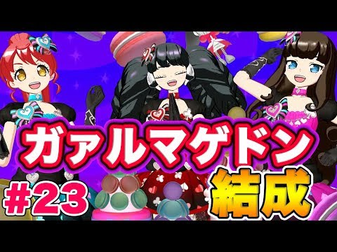【Nintendo Switch 🎮プリパラ】オールアイドルパーフェクトステージ!ストーリーモードを初プレイ♪#23【女性実況】