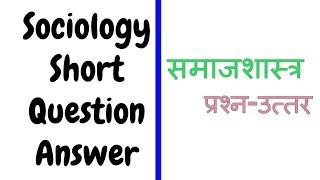 20 Sociology Short Question-Answer in Hindi | Sociology