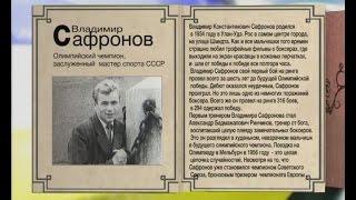 видео Заслуженный мастер спорта СССР
