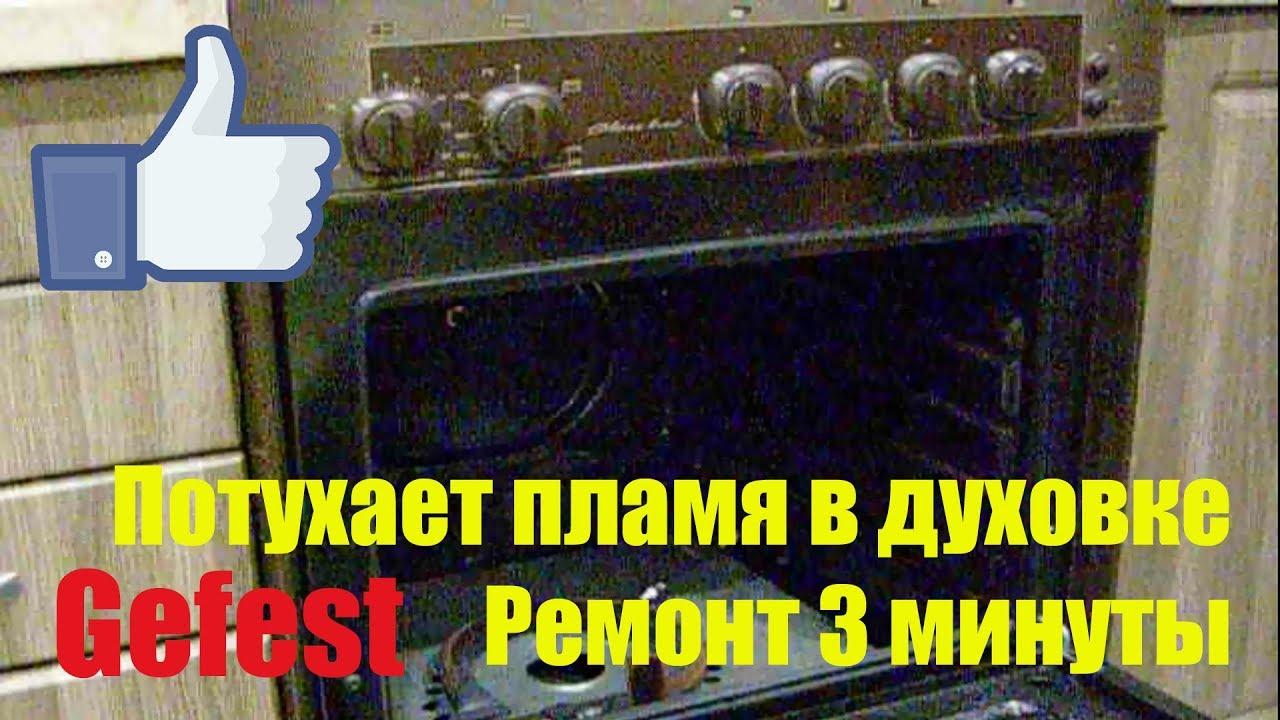 Газовые плиты Fresh модель Fresh 55x55 FORNO F55G5 - YouTube