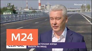 Собянин Открыл Участок Северо-Восточной Хорды От Шоссе Энтузиастов До Мкад - Москва 24