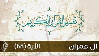 سورة آل عمران 19 |تفسير الآية(68) - د.محمد خير الشعال