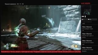 God of War 2018 - Стрим #5! #PS4 #LIVE