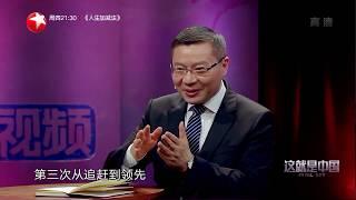 【花絮】中国科技遭遇西方封堵 国人要有底气有信心《这就是中国》第14期【东方卫视官方高清】