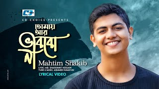 Tomay Ar Babbhona | তোমায় আর ভাববো না | Mahtim Shakib | Official Lyrical Video | New EiD Song 2020