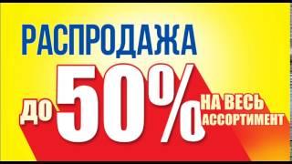 Распродажа до -50% на весь ассортимент в Кривом Роге(, 2017-07-13T09:29:20.000Z)