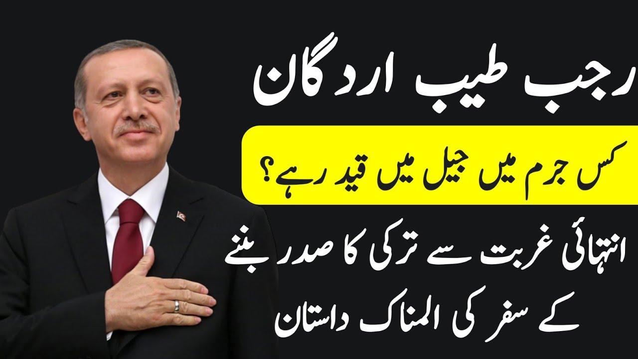 Who is Recep Tayyip Erdoğan? || Complete Biography of Recep Tayyip Erdoğan|| President of Turkey