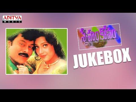SnehamKosam Telugu Movie Full Songs Jukebox | Chiranjeevi, Meena, VijayaKumar