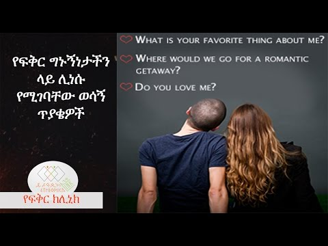 Questions that must be asked in love relations, EthiopikaLink