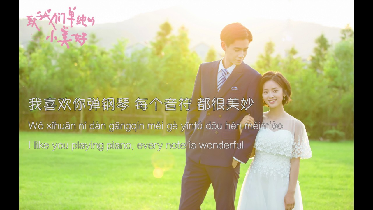 a-love-so-beautiful-theme-song-english-pinyin-lyrics-zhi-wo-men-dan-chun-de-xiao-mei-hao-chinese-dra