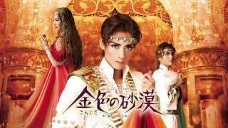 花組公演『雪華抄(せっかしょう)』『金色(こんじき)の砂漠』PR映像