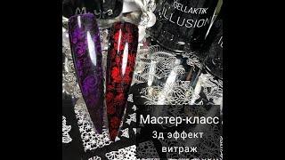 Маникюр 2019-2020 г. Роспись под витражным гель лаком. 3Д дизайн